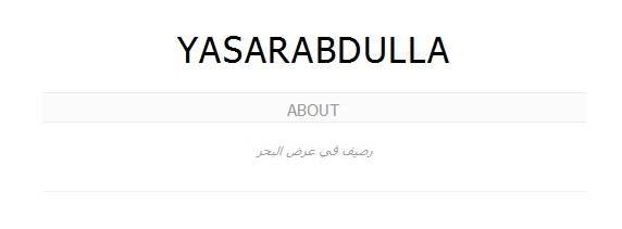 مدونة يسار عبدالله ... رصيف في عرض البحر