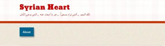لولو - مدونة Syrian Heart